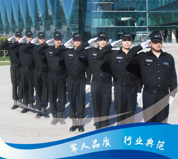 学校招保安宣传海报